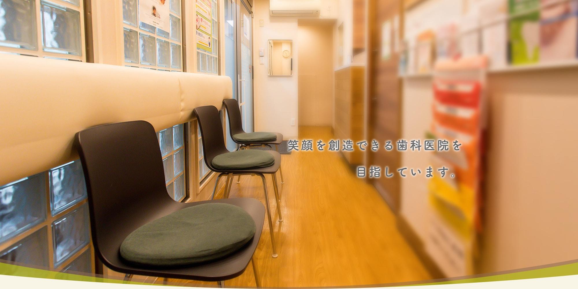 笑顔を創造できる歯科医院を目指しています。